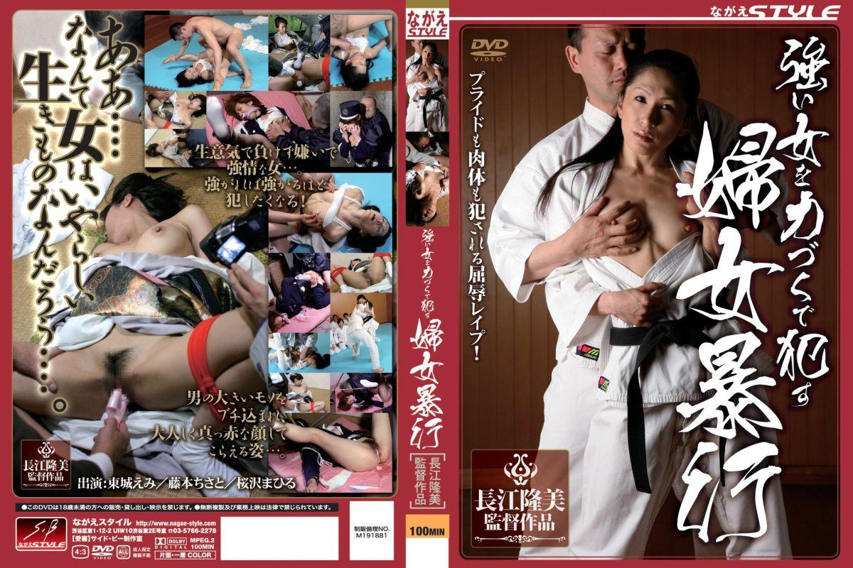 [SBNS-046] Nagae Style 強い女を力づくで犯す 婦女暴行 ながえスタイル Kimono ながえSTYLE コスチューム Costume Fujimoto Chisato, Ousawa Mahiru, Toujou Emi