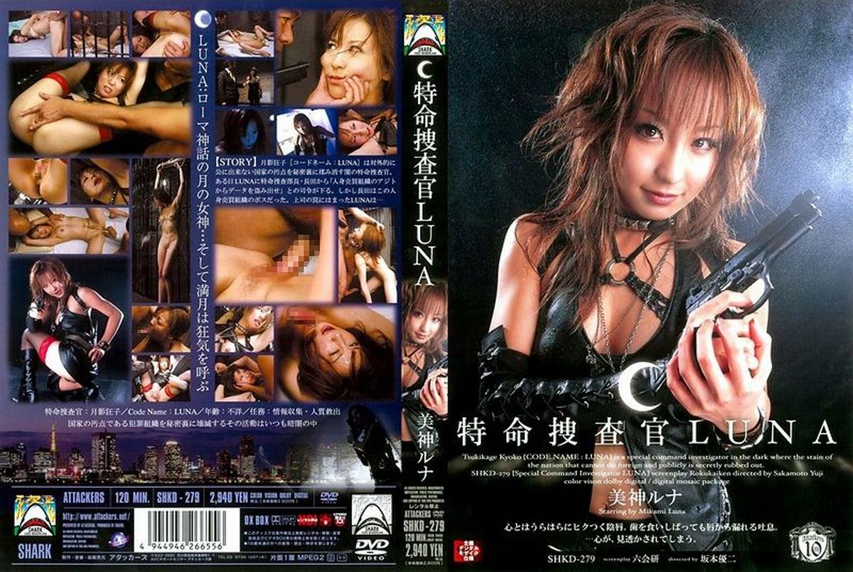 [SHKD-279] Attackers 特命捜査官LUNA 美神ルナ (Mikami Runa) 323 Fetish 5SHK