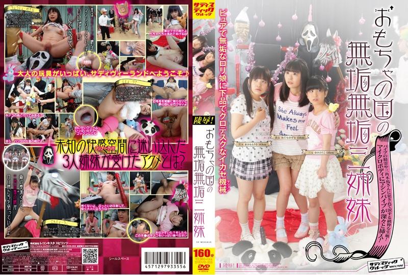 [SVDVD-355] サディスティックヴィレッジ おもちゃの国の無垢無垢三姉妹  Adachi Yuna, Omomo Risa, Yukino Riko