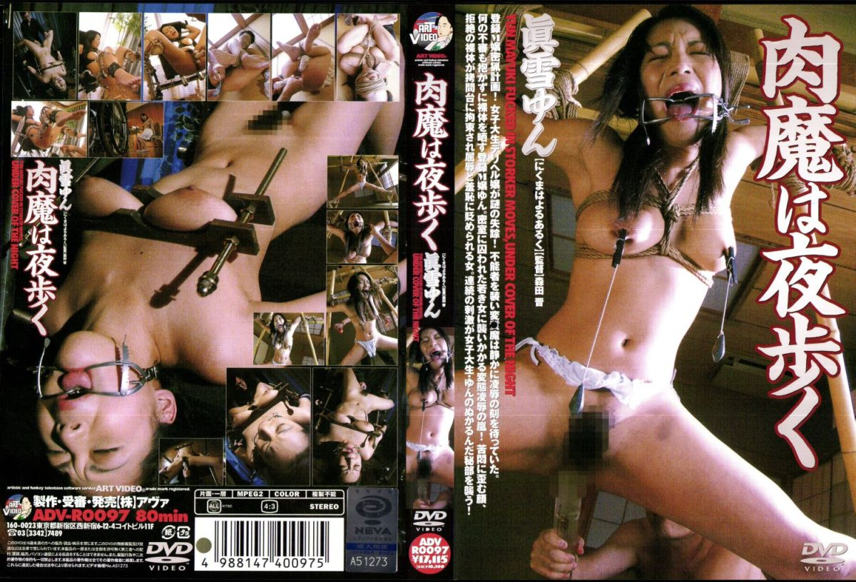 [ADV-R0097] 肉魔は夜歩く 眞雪ゆん 素人 辱め Sex アート(アヴァ) Amateur