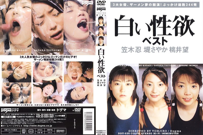 [DDT-035] 白い性欲ベスト 笠木忍・堤さやか・桃井望 女優 総集編