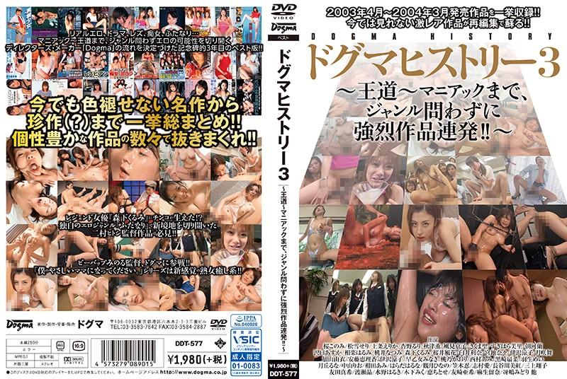 [DDT-577] ドグマヒストリー 3 女優