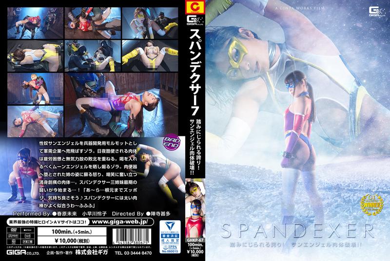 [GHKP-67] スパンデクサー7~踏みにじられる誇り!サンエンジェル肉体破壊... Costume コスチューム
