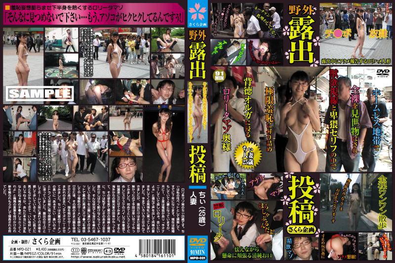 [MPD-021] 野外露出投稿 21 ちぃ(25歳) 2006/11/03 水着 Costume