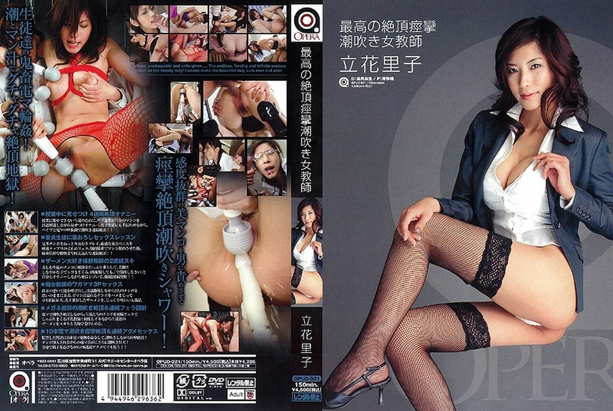 [OPUD-021] 最高の絶頂痙攣潮吹き女教師 立花里子 コスチューム Actress 痴女 企画