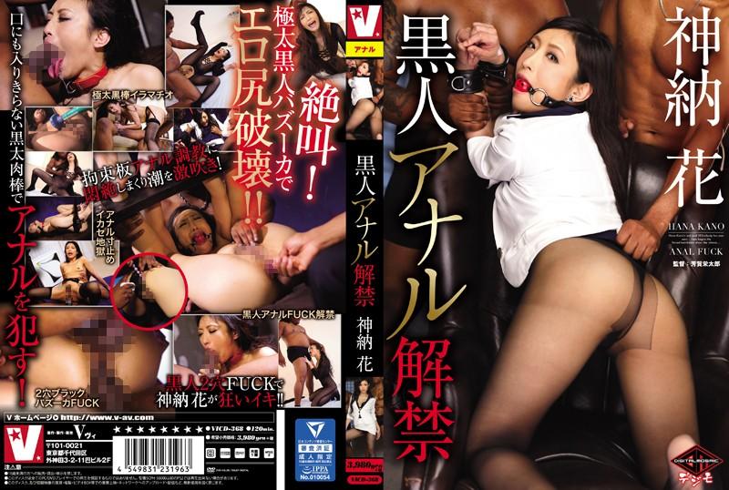 [VICD-368] 黒人アナル解禁 120分 Humiliation 女優