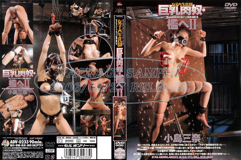 [ADV-R0035] Art Video 巨乳肉奴・檻へ 2 2006/09/27 その他SM Kojima Mina 90分