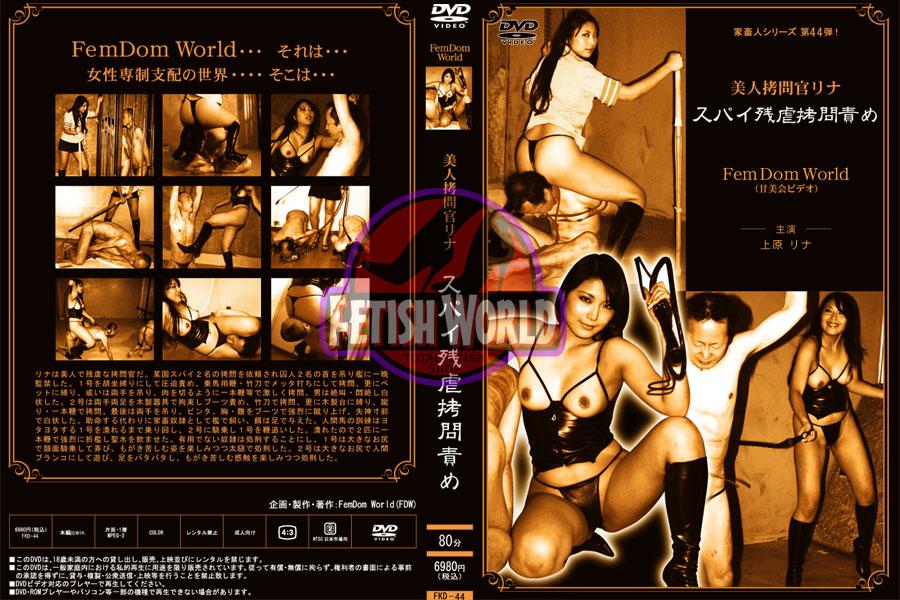 [FKD-44] ■買取不可商品■美人拷問官リナ スパイ残虐拷問責め 上原リナ 女王様・M男 2008/03/19 FEM DOM WORLD