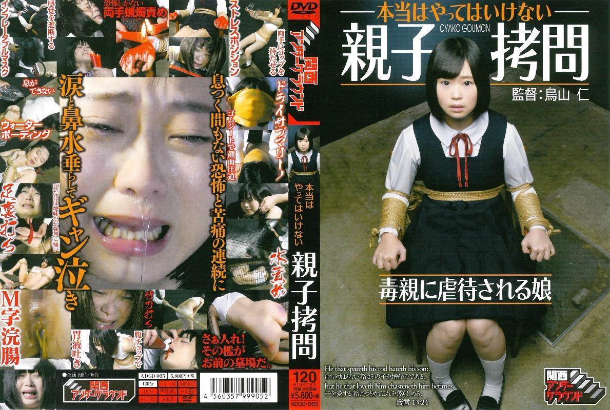 [ADGD-005] 本当はやってはいけない親子拷問 毒親に虐待される娘 Humiliation SM 近親相姦 Enema