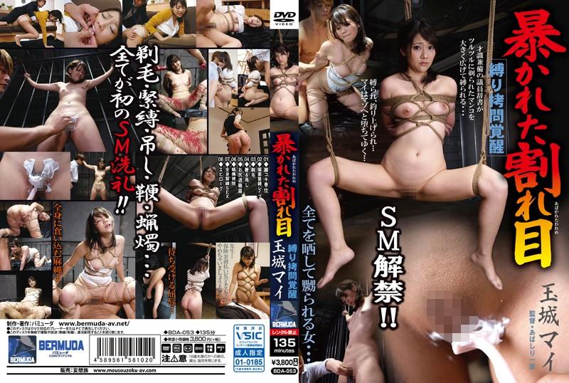 [BDA-053] 縛り拷問覚醒 暴かれた割れ目 玉城マイ Actress SM Fetish