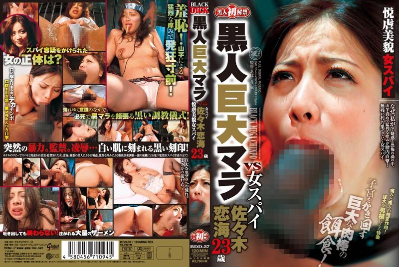 [BDD-37] 黒人巨大マラ VS 佐々木恋海23歳 2014/06/25 あばしり一家 Humiliation
