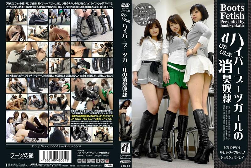 [BYD-63] ぴたぴた系ハイパーブーツガールの消臭奴隷 2008/05/03 Other Slut その他女王・SM