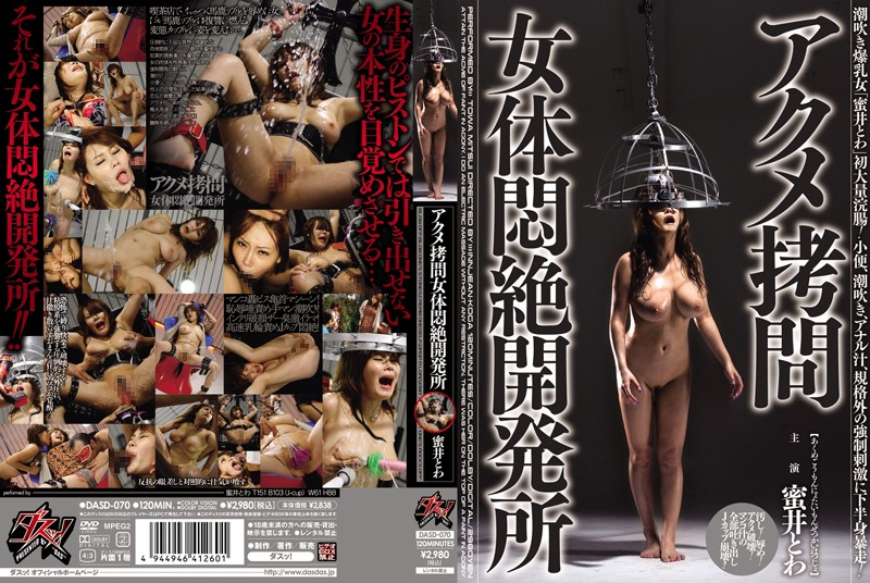 [DASD-070] アクメ拷問女体悶絶開発所 蜜井とわ 爆乳 ダスッ! Planning