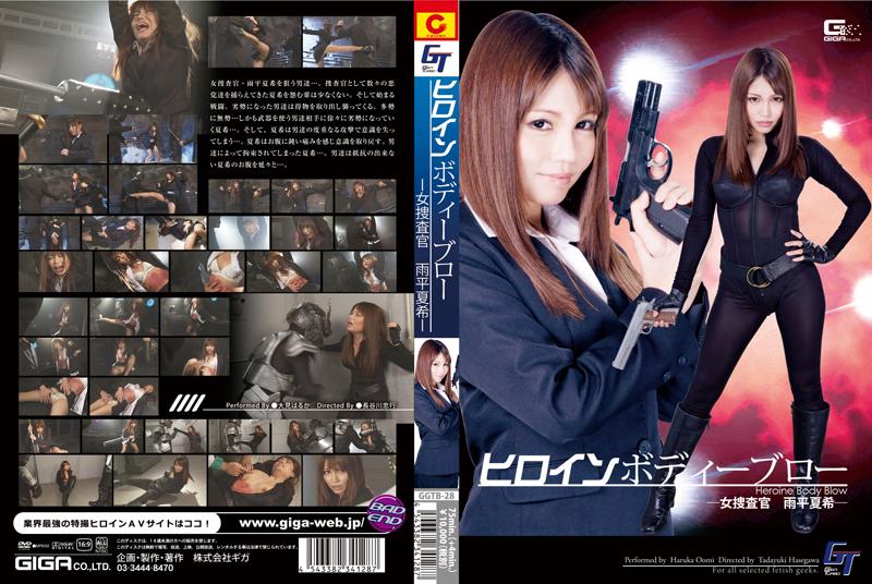 [GGTB-28] ヒロインボディーブロー ~女捜査官・雨平夏希~ 警官・捜査官 Costume