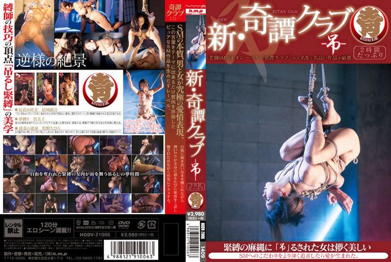 [HODV-21006] 新・奇譚クラブ-吊- 120分 2014/09/05