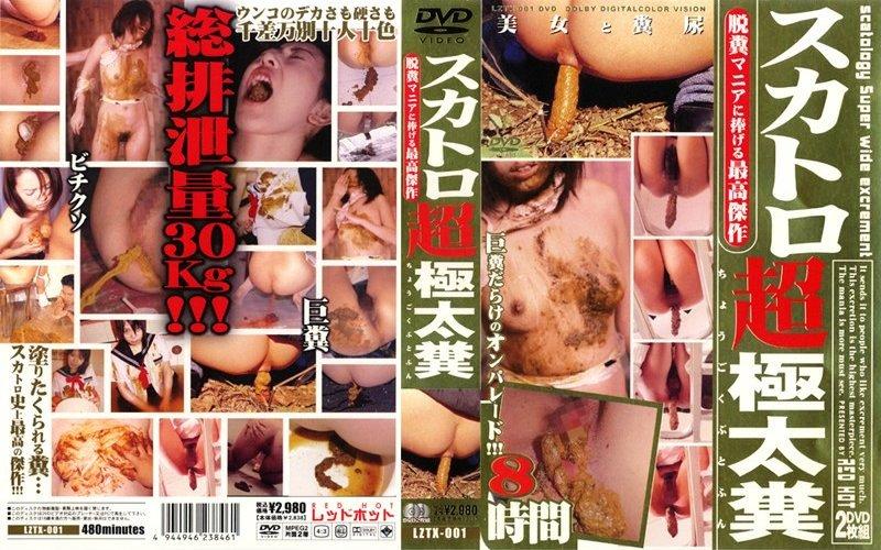 [LZTX-001] スカトロ超極太糞 2006/08/25 その他レーベル