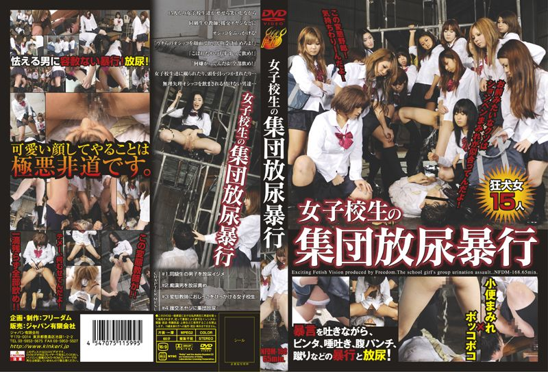 [NFDM-168] 女子校生の集団放尿暴行 Other School Girls 2010/03/05 ジャパン有限会社 65分