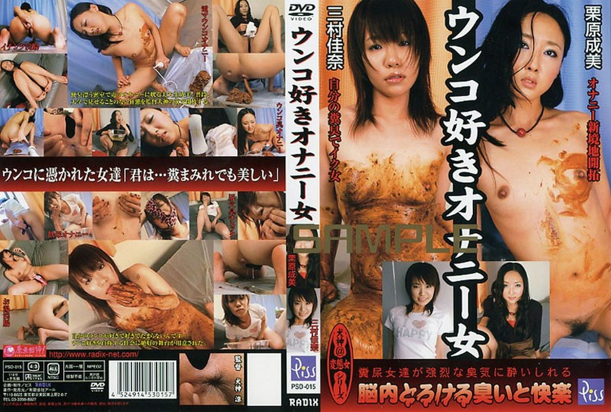 [PSD-015] ウンコ好きオナニー女 119分 Other Masturbation 2008/06/21 スカトロ