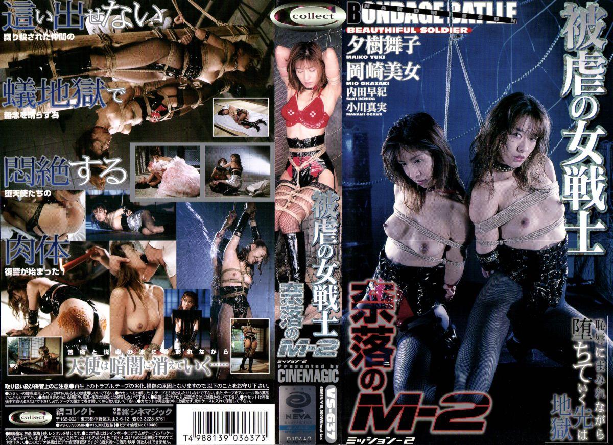 [VS-637] 被虐の女戦士 奈落のM(ミッション)-2 コレクト SM