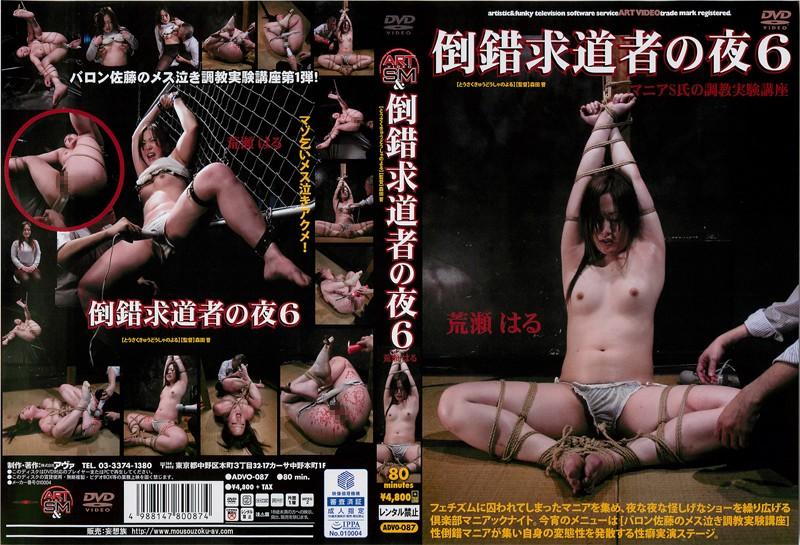 [ADVO-087] Arase Haru 倒錯求道者の夜 6 2016/01/13 凌辱 Fetish