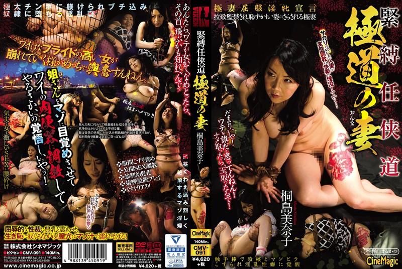 [CMV-091] 緊縛任侠道 極道の妻 桐島美奈子 AB−CMV091 シネマジック 140min DVD 20160819  SM Big Tits