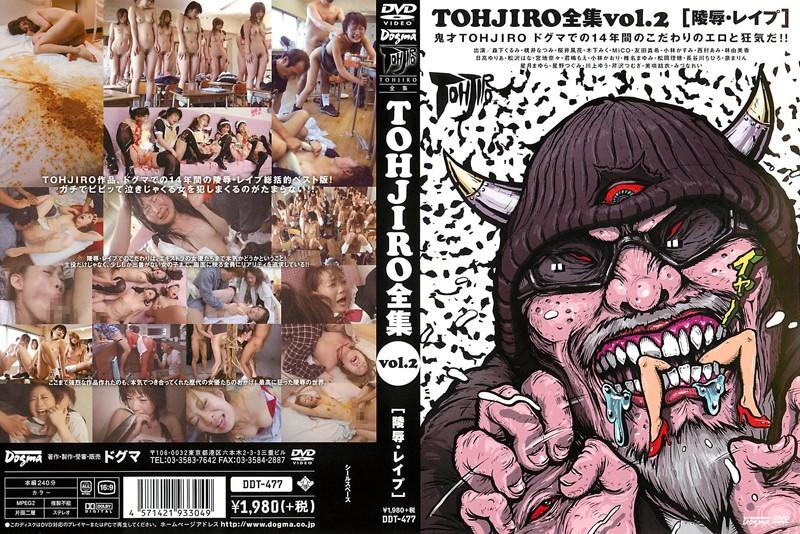 [DDT-477] TOHJIRO全集 Vol.2 レイプ陵辱 辱め 240分