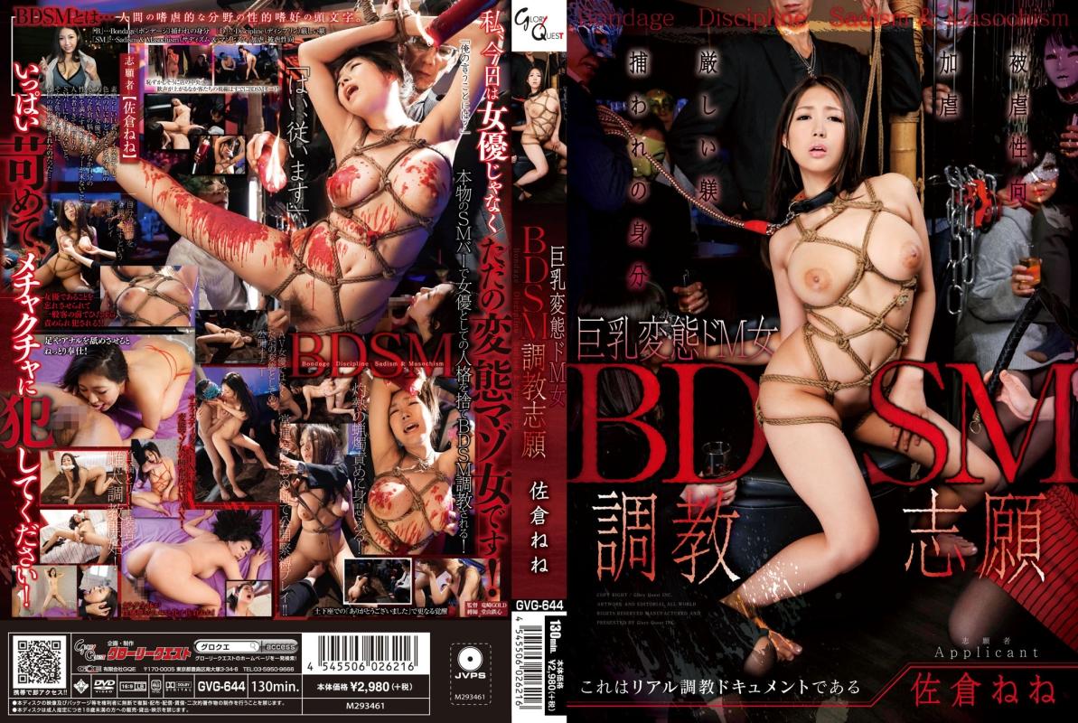 [GVG-644] BDSM調教志願 巨乳変態ドM女 佐倉ねね 130分 Tied 縛り 緊縛