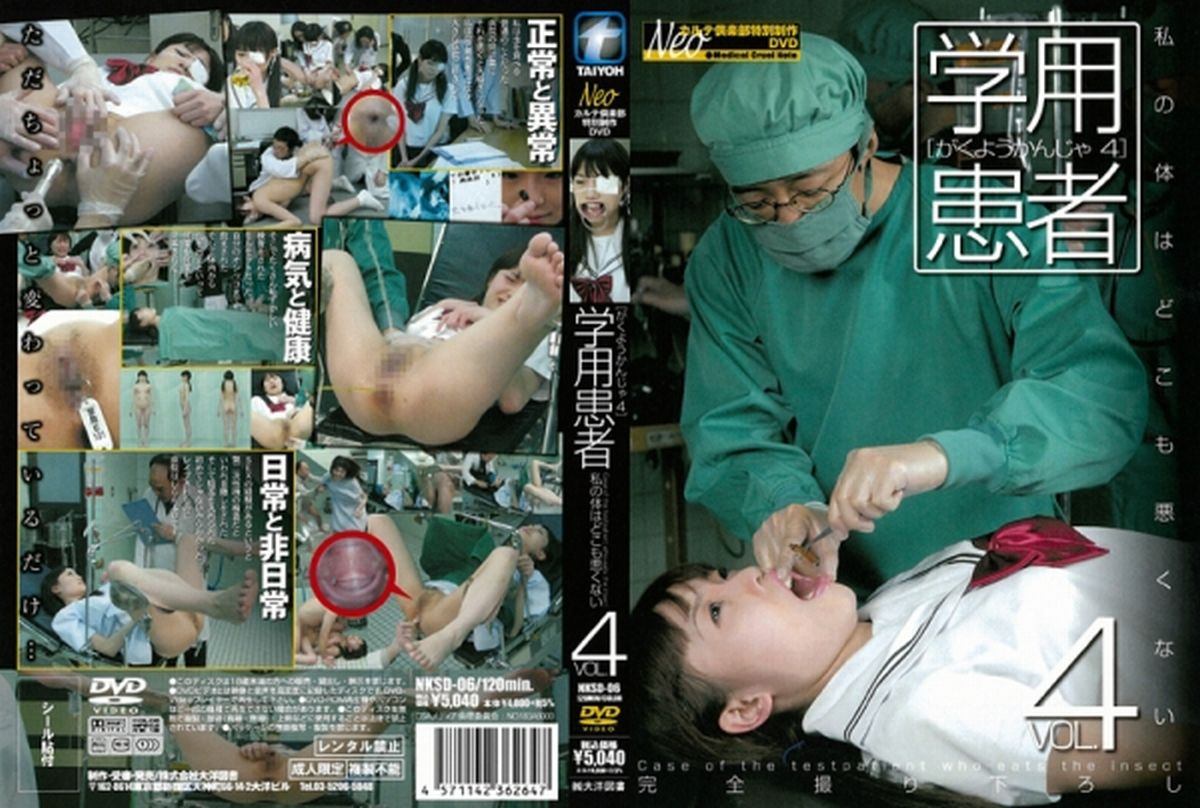 [NKSD-06] 学用患者 VOL.4 私の体はどこも悪くない Planning Squirting その他女子校生 女子校生 NEOカルテ