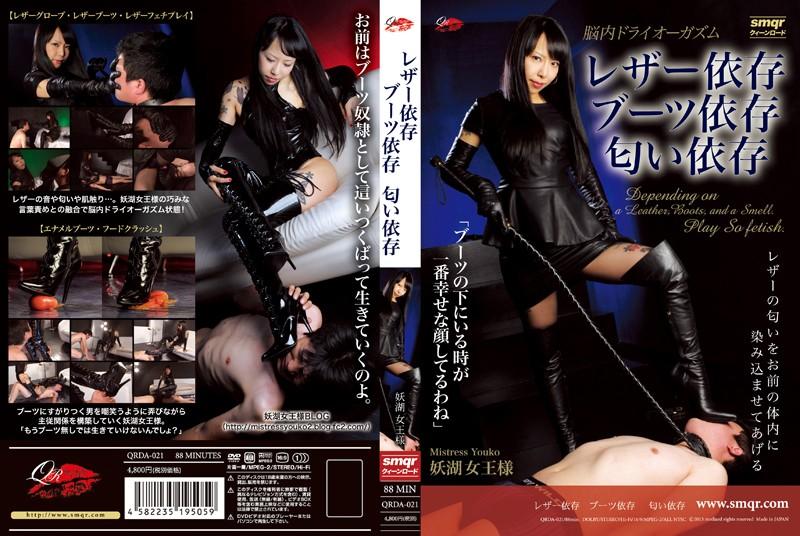 [QRDA-021] レザー依存 ブーツ依存 匂い依存 妖湖女王様 女王様・M男 2013/12/07