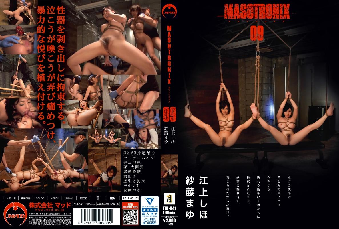 [TKI-041] MASOTRONIX 09 SM フェチ 130分 調教 Fetish