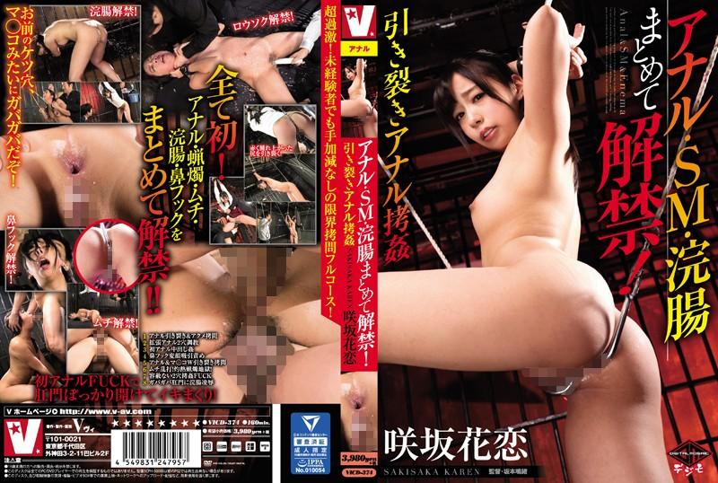 [VICD-374] アナル・SM・浣腸まとめて解禁!引き裂きアナル拷姦 Scat 女優 スカトロ