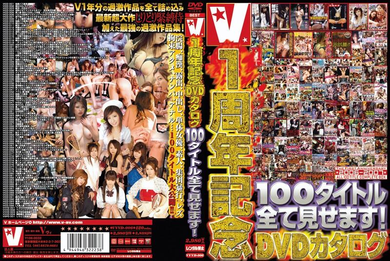 [VVVD-006] 00周年記念000カタログ 000タイトル全て見せます... Other Pervert その他露出 Planning 監禁・拘束 辱め その他レズ V(ヴィ) 2007/11/01