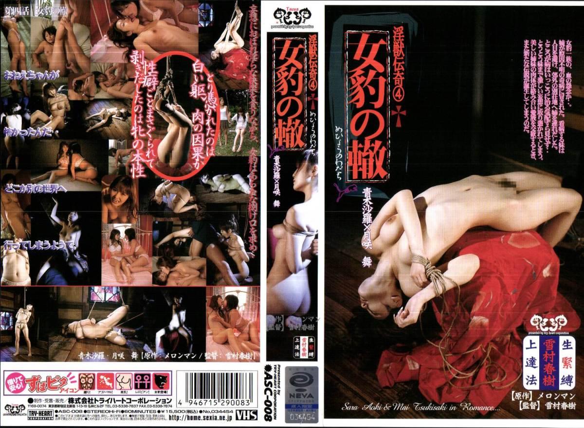 [ASC-008] 淫獣伝奇4 女豹の轍【VHS】 Mai Tsukizaki, Sara Aoki 2004/01/23 Sister-In-Law SM Other Lesbian
