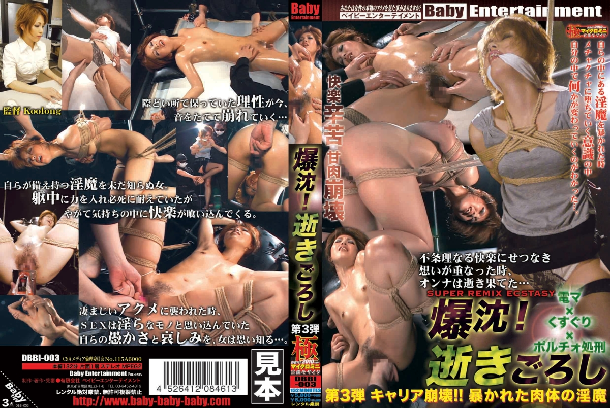 [DBBI-003] Baby Entertainment  SUPER REMIX ECSTASY Blowing Up And Sinking Execution Poruchi~o × × Electric Tickle Machine! Sanchuu Emi 辱め 輪姦・辱め Humiliation 爆沈!逝きごろし