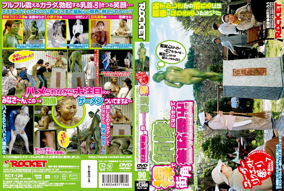 [RCT-126] 裸で銅像になりきって街角羞恥露出 企画 ロケット 2009/07/16 後藤ゆりか, 若槻せな, 中村シノ