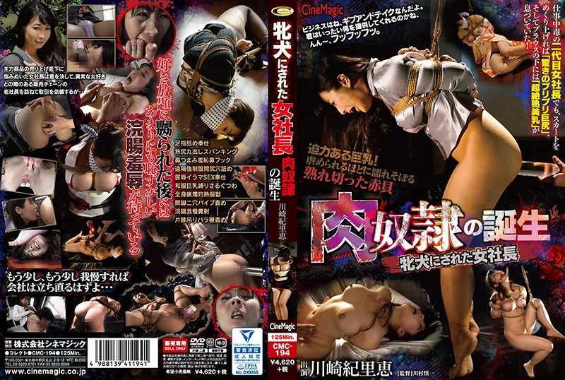 [CMC-194] 牝犬にされた女社長 肉奴隷の誕生 SM Enema コスチューム Humiliation