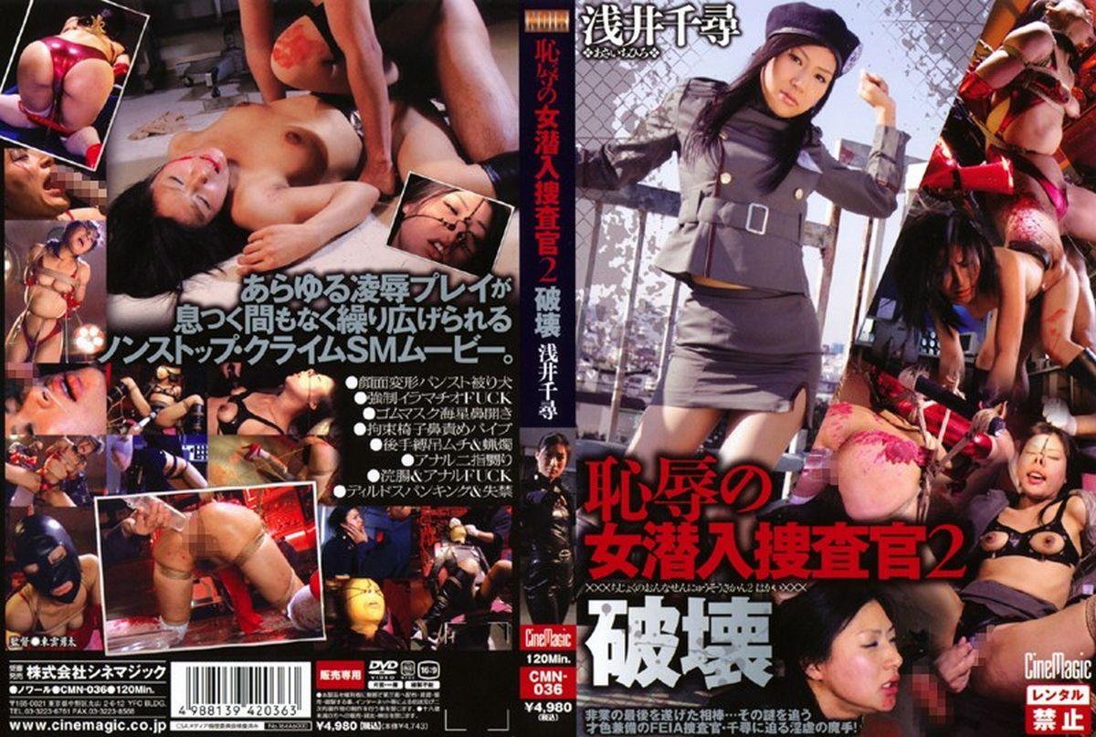 [CMN-036] 恥辱の女潜入捜査官  2 東雲勇太 SM 2009/05/01 陵辱