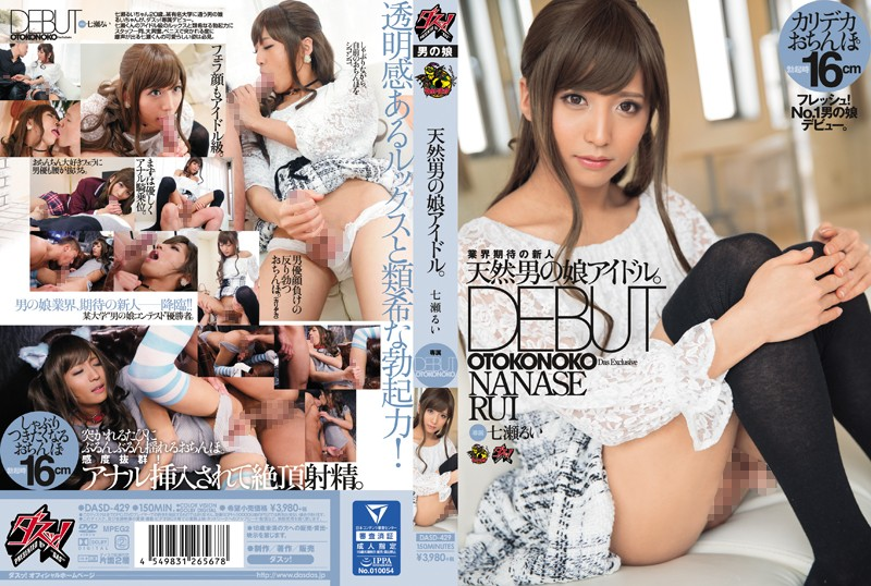 [DASD-429] 天然男の娘アイドル。専属DEBUT 七瀬るい Actress デビュー作 Dressing-Otokonoko 真咲南朋