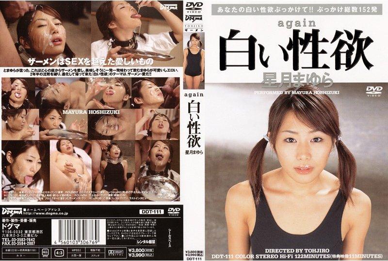 [DDT-111] AGAIN白い性欲  星月まゆら ドグマ 女優
