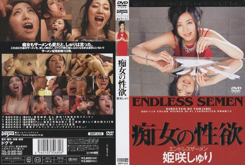 [DDT-115] 痴女の性欲 姫咲しゅり 2005/10/26 Slut