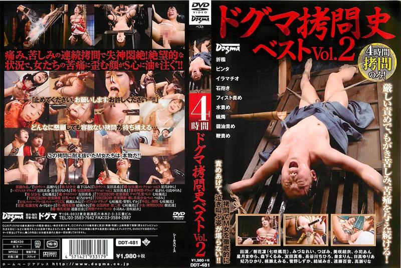 [DDT-481] ドグマ拷問史ベスト Vol.2 SM