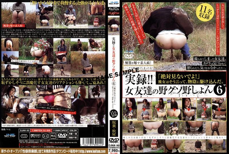 [DJNK-90] 実録!!女友達の野グソ野しょん 6 Golden Showers 2009/02/25 ジャネス