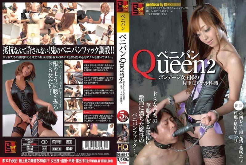 [DSMG-37] ペニバン00000 0 ボンテージ女王様の見下しアナル性感 2012/11/15 女王様・M男