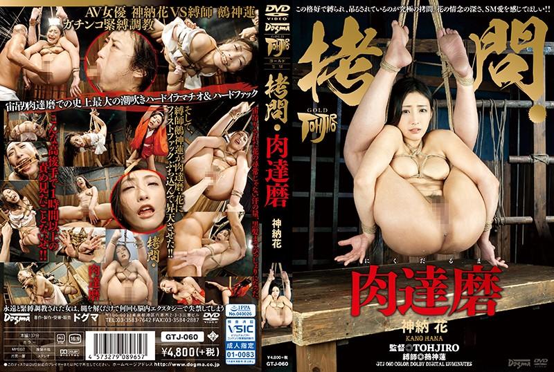 [GTJ-060] 拷問・肉達磨 137分 イラマチオ フィスト Deep Throating
