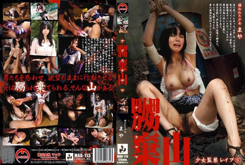 [MAD-115] 嬲棄山 5 少女監禁レイプ 監禁・拘束 2011/01/01