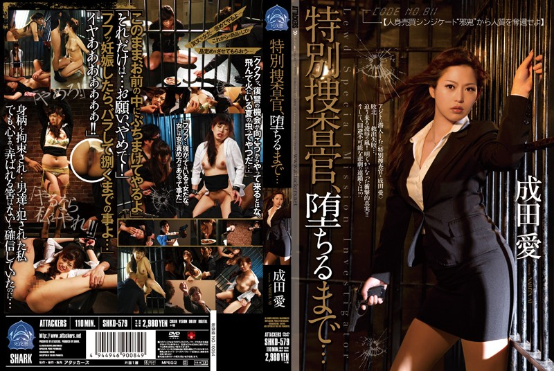 [SHKD-579] 特別捜査官、堕ちるまで・・・ 成田愛 Captivity Big Tits 騎乗位 パンスト イラマ Irama