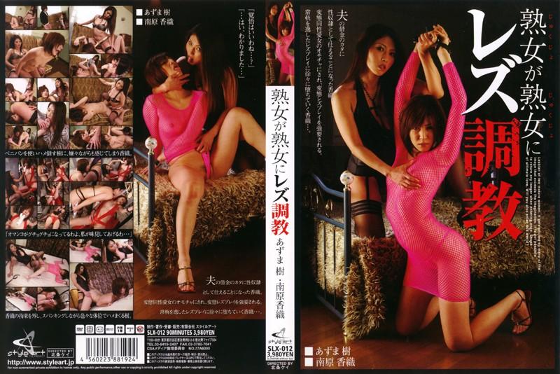 [SLX-012] 熟女が熟女にレズ調教 おばさん Lesbian Aunt
