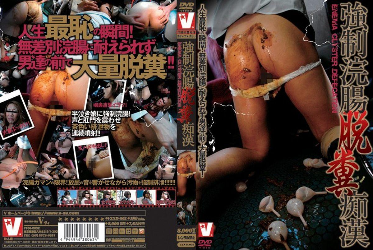 [VXXD-002] 強制浣腸脱糞痴漢 Other Pervert Scat ばば★ザ★ばびぃ
