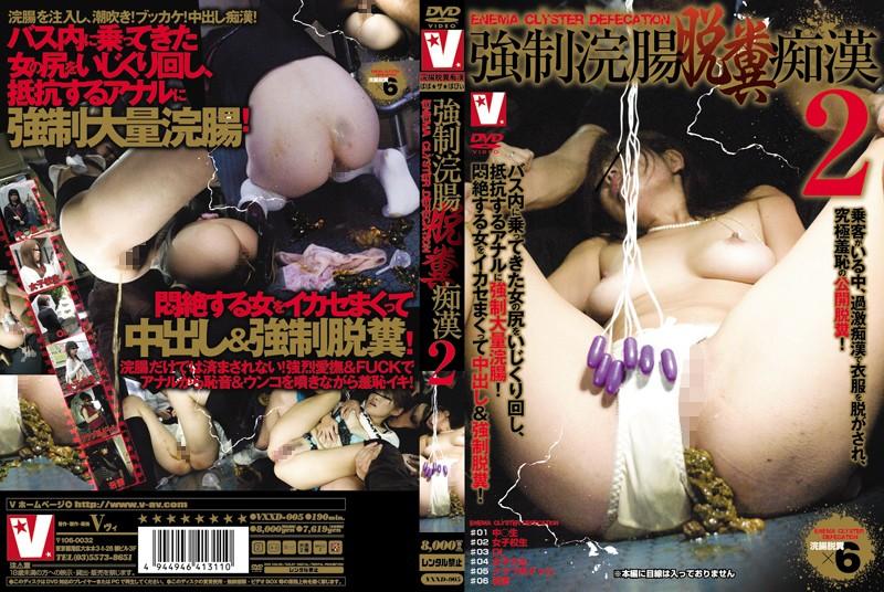 [VXXD-005] 強制浣腸脱糞痴漢 2 スカトロ 2009/03/01 企画 Planning 190分