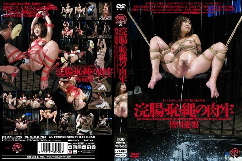 [ADVO-004] 浣腸・恥縄の牢肉 皆川愛梨 潮吹き スカトロ 2010/09/13 Squirting